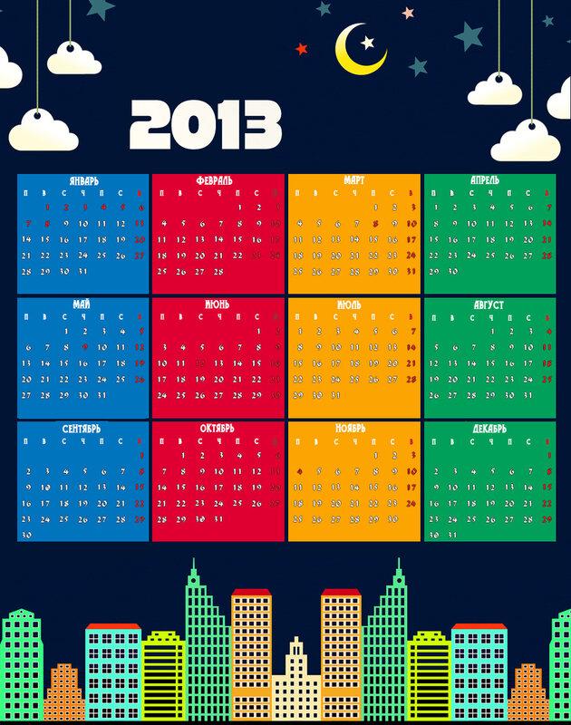 Распечатайте красивый календарь 2013