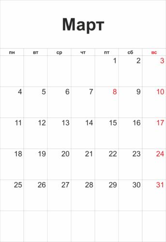 календарь март 2013