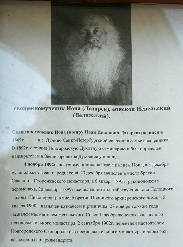 Биография св.муч. Ионы (Лазарева), лист 1