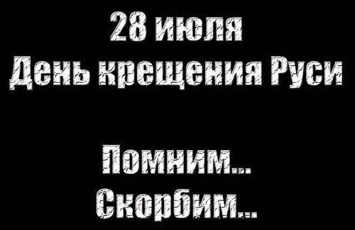 День крещения Руси. Помним и скорбим