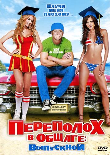 Переполох в общаге: Выпускной / American High School (2009) DVDRip | Лицензия