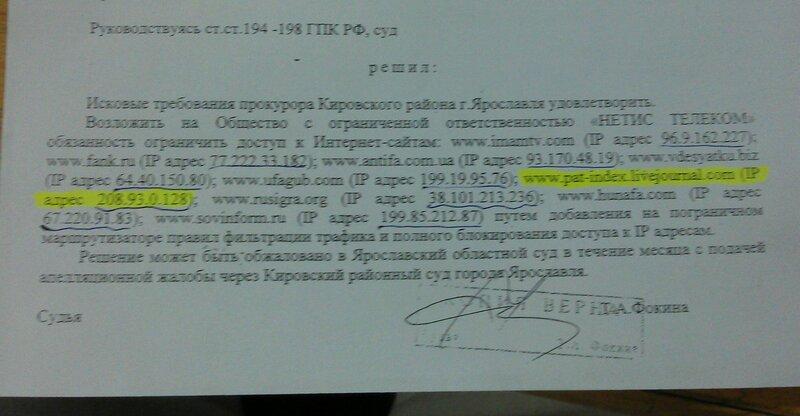 Суд Ярославля решил заблокировать доступ к LiveJournal