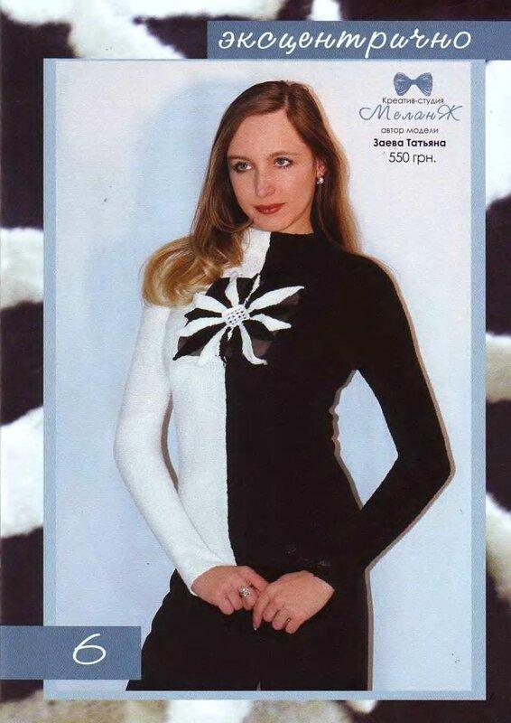 Вязание спицами черно белое 91