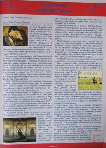 SRK - МИК № 1 2005 (стр.5)