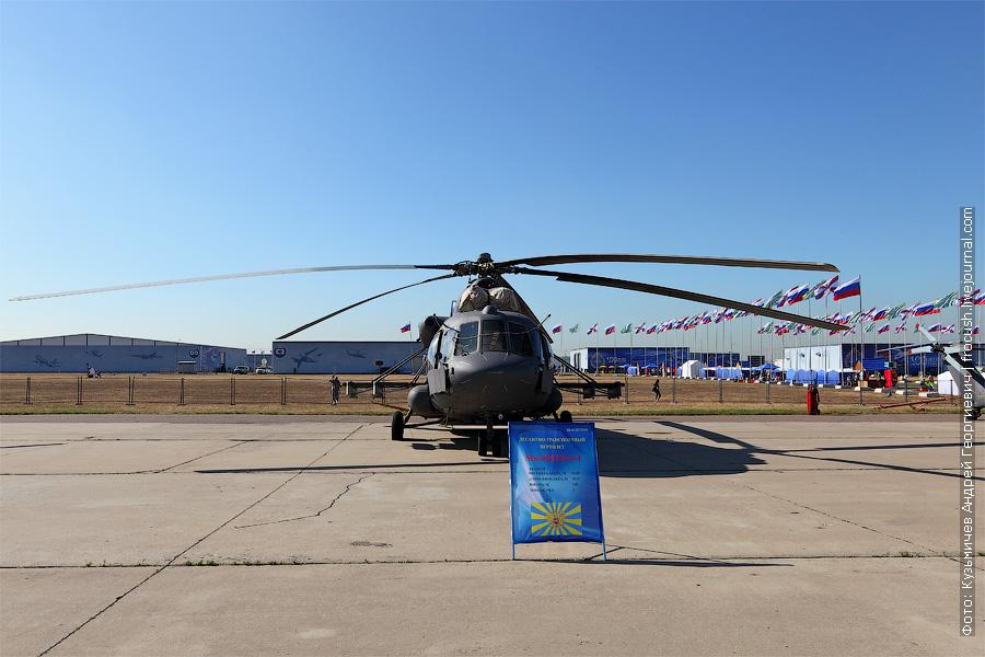 вертолет Ми-8МТВ-5-1