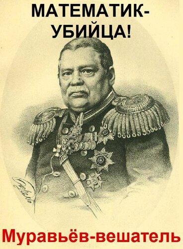 Муравьёв-вешатель, граф Михаил Николаевич Муравьёв-Виленский
