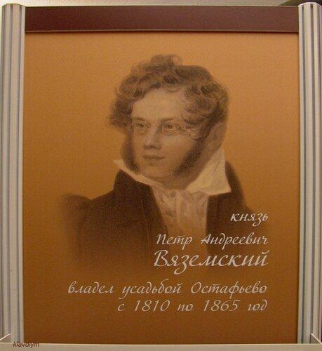 Петр Андреевич Вяземский (1792-1878гг.).