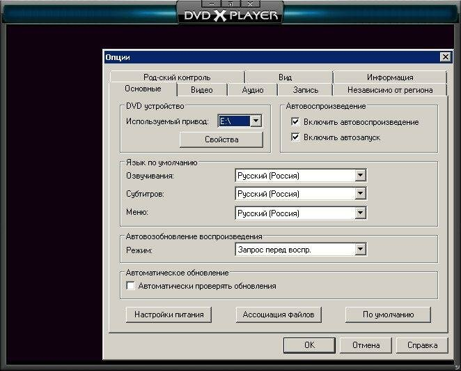 Скачать DVD X Player Pro 5.5.3.3 Multilanguage (Ru) .