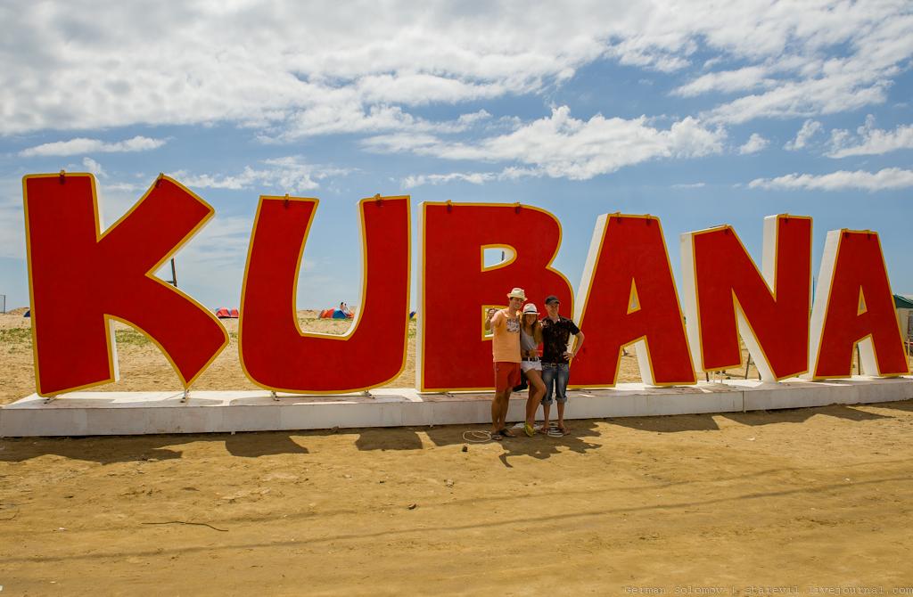 KUBANA 2013 фото