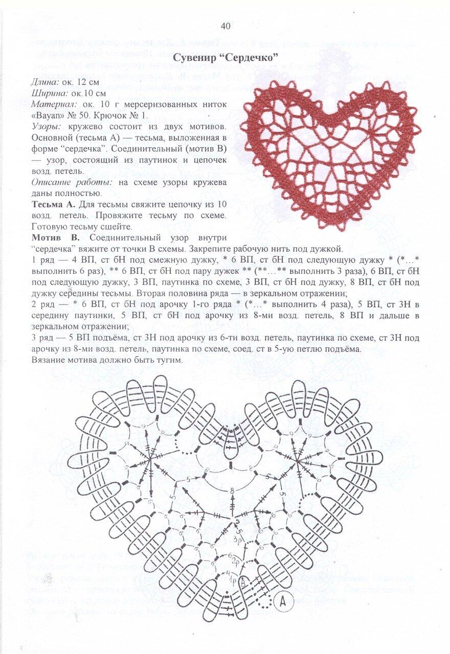 связать сердечко схемы крючком