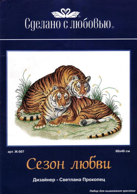 Friend's World - Мир Друзей - Показать сообщение отдельно - Светлана Прокопец, вышивка от автора.