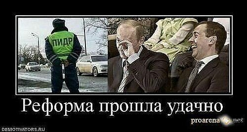 Реформа ГАИ/ГИБДД прошла удачно