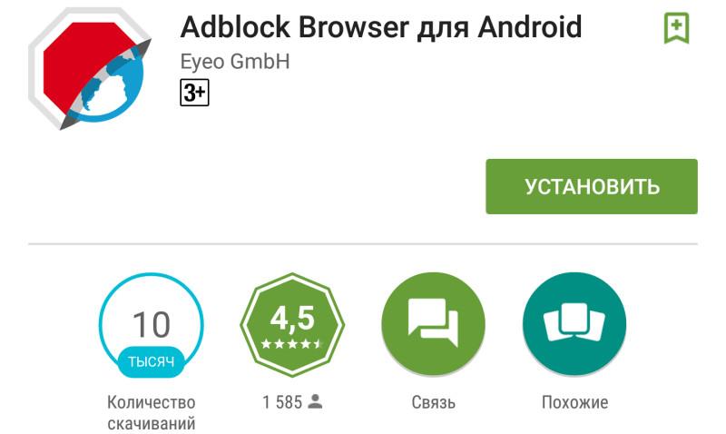 Adblock Browser для пользователей iOS и Android