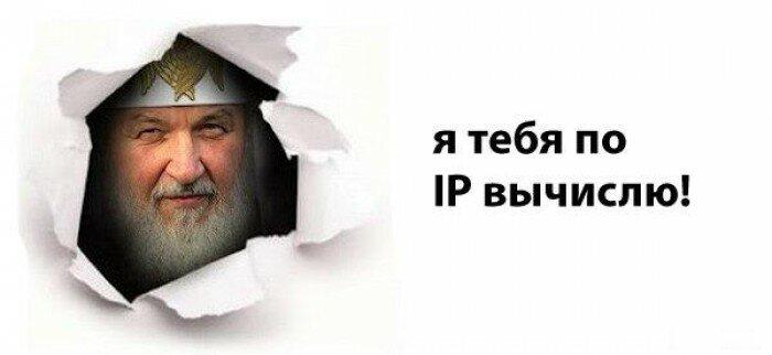 Патриарх вычислит по IP