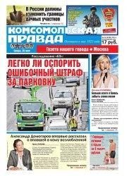 Журнал Комсомольская Правда (20 мая 2015) Москва