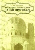 Книга Политическая история Тукай-Тимуридов: По материалам персидского исторического сочинения Бахр ал-асрар