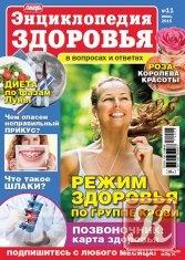 Журнал Книга Народный лекарь. Энциклопедия здоровья № 11 2015