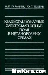 Книга Квазистационарные электромагнитные поля в неоднородных средах: Математическое моделирование