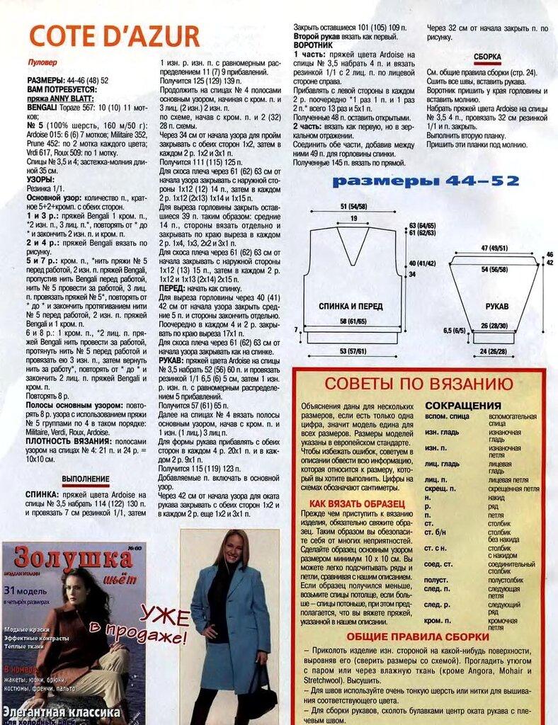 """Вяжем спицами разные пуловера для мужчин. .  Модели с полным описанием и схемами. .  Взято из журнала  """"Золушка """" ."""