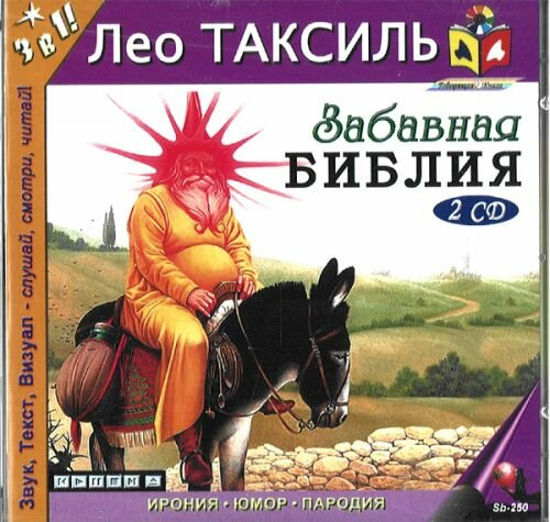 Таксиль Л. Забавная Библия