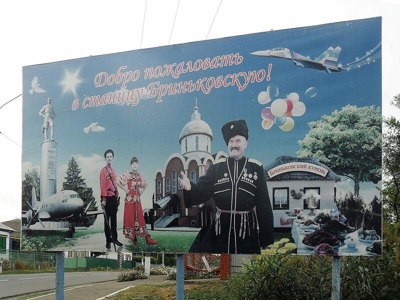 Дорога через Бриньковскую, 21 августа 2012, 10:12