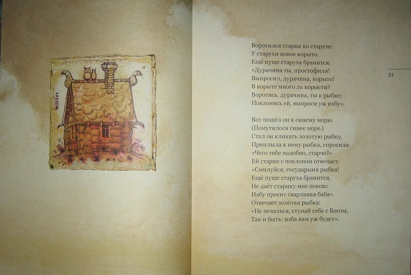 Сказка о рыбаке и рыбке  Сказка Пушкина Александра