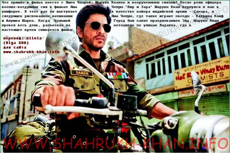 Шарукх Кхан - майор индийской армии Самар в следующем фильме Яша Чопры (для сайта)