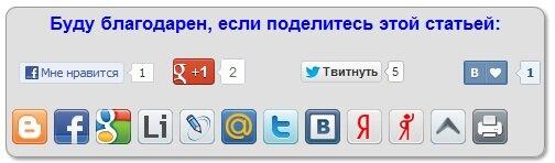 Кнопки социальных сетей со счетчиком