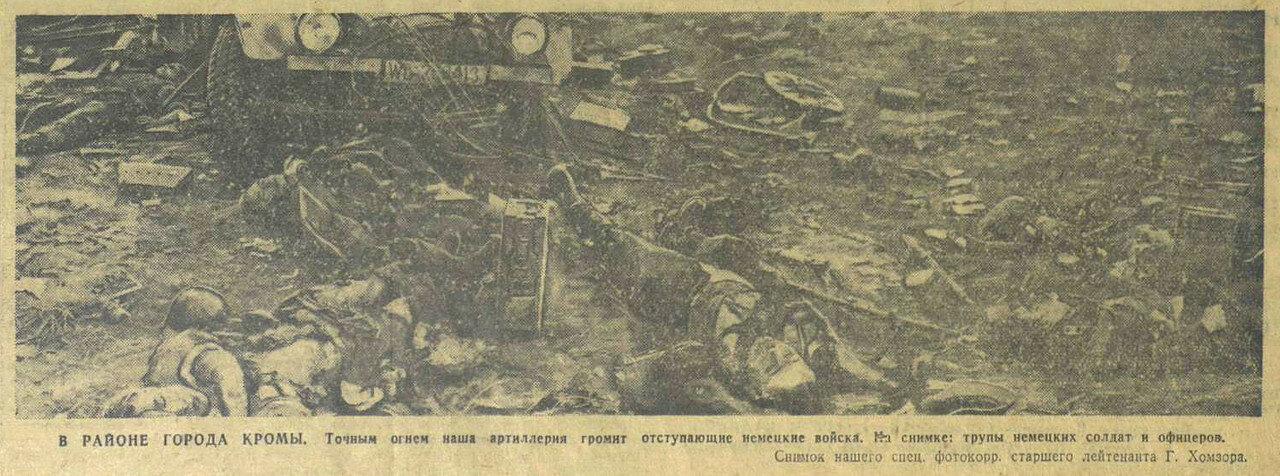 «Красная звезда», 10 августа 1943 года, как русские немцев били, потери немцев на Восточном фронте, убей немца, смерть немецким оккупантам
