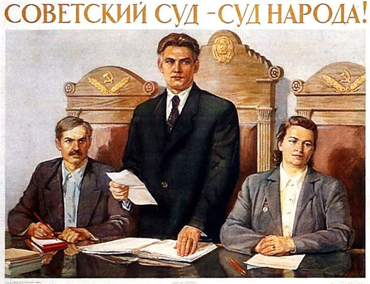 СОВЕТСКИЙ СУД - СУД НАРОДА!