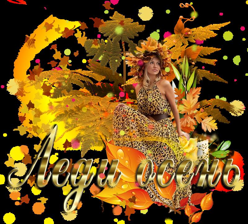 Гифка королева осени