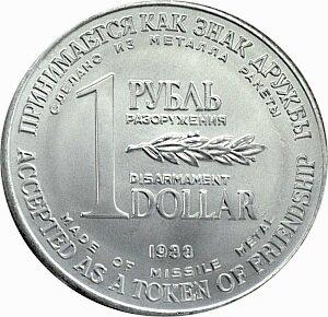1 рубль = 1 доллар