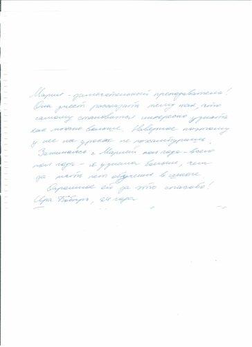 Отзыв Ирины Бобырь