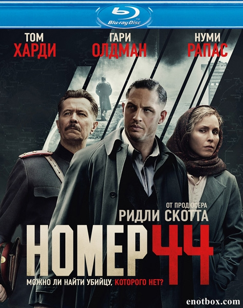 Номер 44 / Child 44 (2015/HDRip/BDRip)