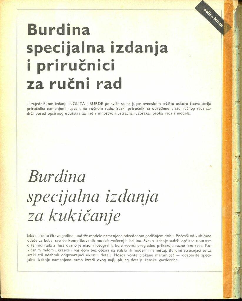 журнал бурда 2006-2011