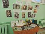Литературный венок России