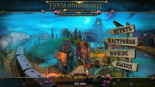 Поезд привидений: Замороженное время | Haunted Train 2: Frozen In Time CE (Rus)