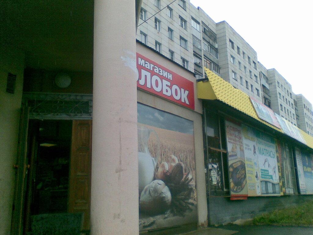 Магазин Лобок. Город Златоуст