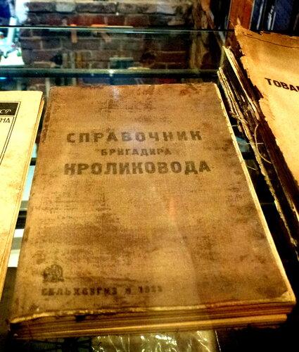 редкие книги в СССР