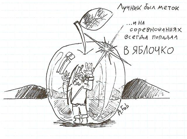 Alex Fab - рисунки из Непонятного журнала