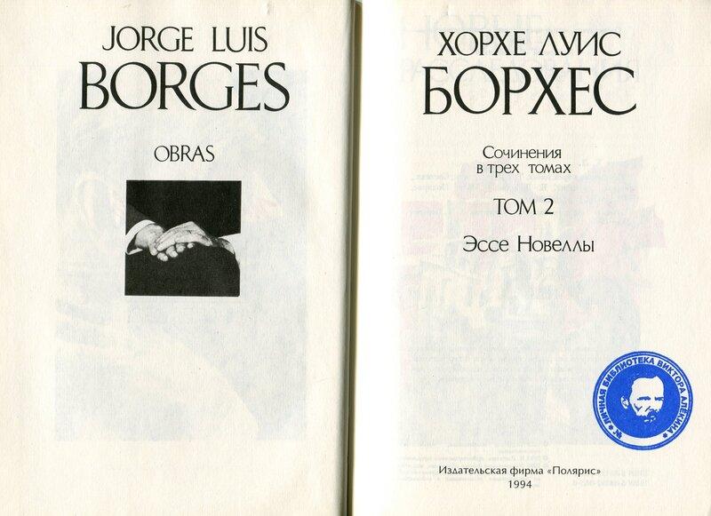 jorge luis borges essays