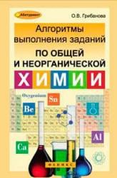 Книга Алгоритмы выполнения заданий по общей и неорганической химии, Грибанова О.В., 2013