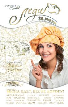 Автомобильный журнал Леди за рулем. 2012. №2. Женщина за рулем
