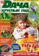 Журнал Журнал Дача круглый год № 9 2015