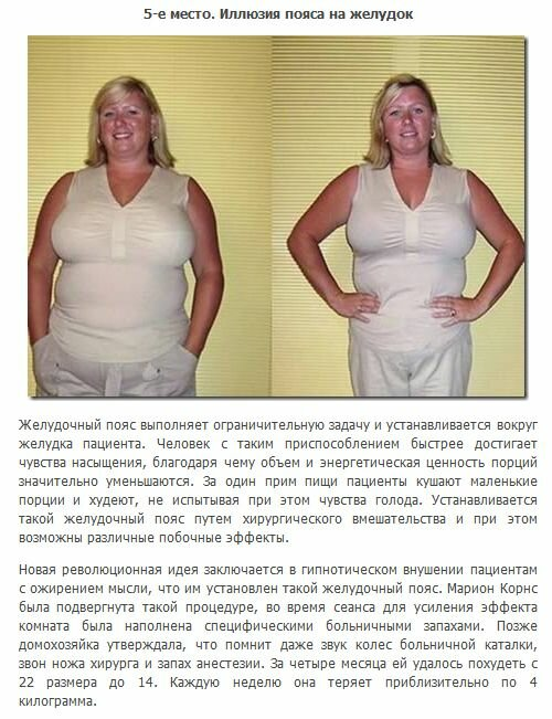 Похудение Необычным Способом. 5 необычных способов похудеть, которые реально работают