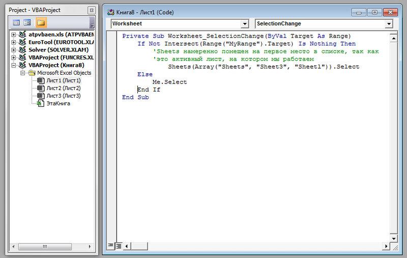 Рис. 1.5. Код автоматической группировки рабочих листов