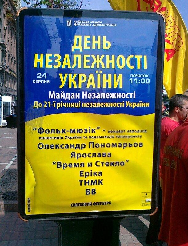 Ситилайт День Незалежности Украины