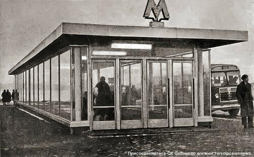 Станция в чистом поле Станция метро Юго-Западная. 1964-1965 г