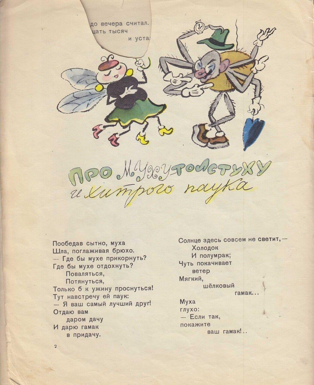 Петухи, Демыкин, Гальба
