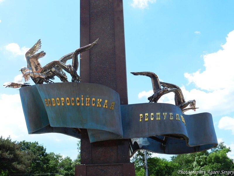 Монумент Новороссiйская республика.jpg